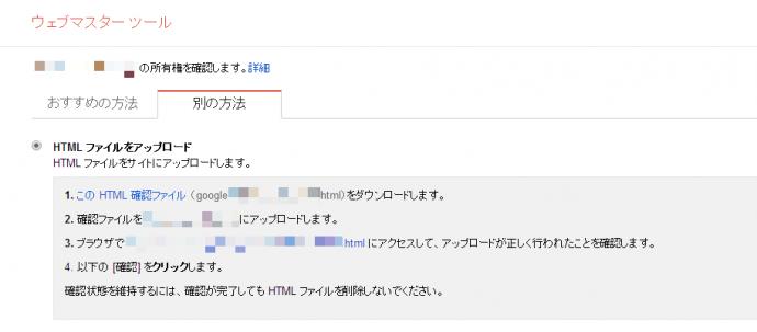 ウェブマスターツール③_htmlアップロード2