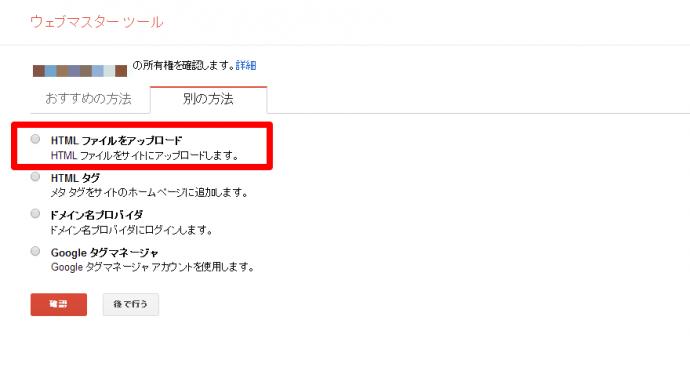 ウェブマスターツール③_htmlアップロード