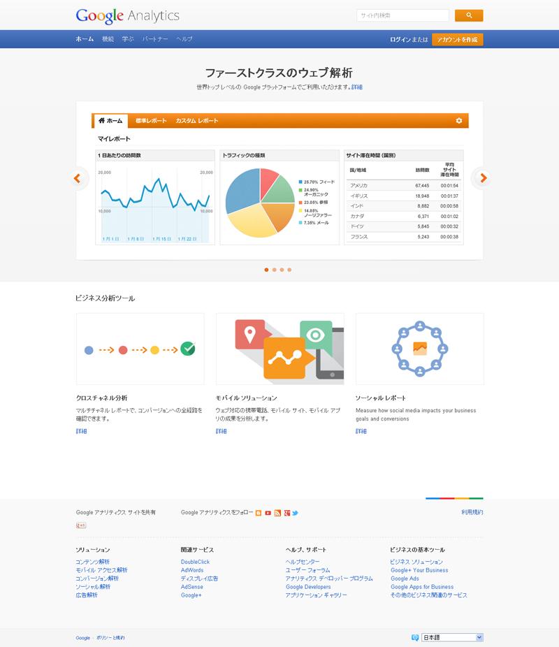 Google アナリティクス公式サイト