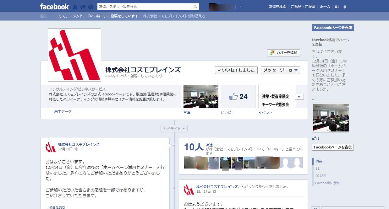 コスモブレインズのFacebookページ
