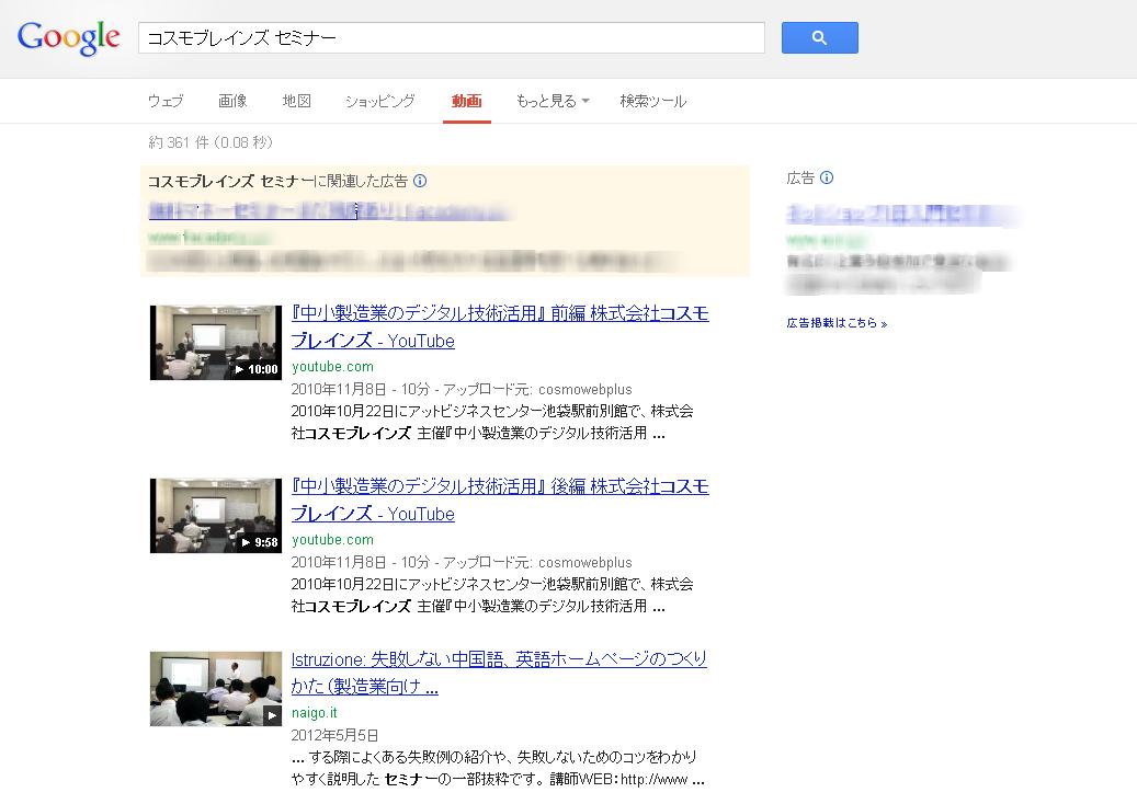 Googleでの動画検索結果画面