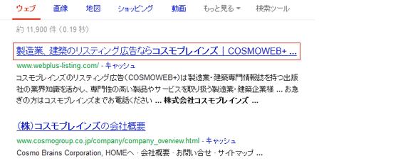 検索結果ページでのtitleタグの表示例