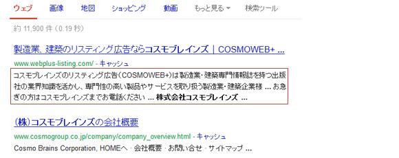 検索結果ページでのdescriptionタグの表示例