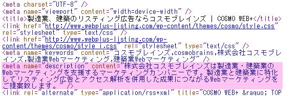 descriptionタグの記述例