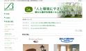 ブライトン株式会社 Webサイト