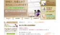 アトピッコハウスwebサイト