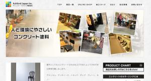 アシュフォードジャパンWebサイト