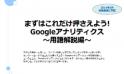 thumb_google-analytics-words201404