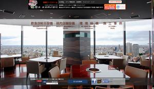 東産業株式会社Webサイト