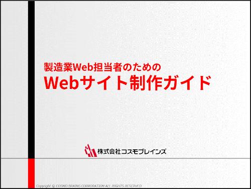 製造業Web担当者のためのWebサイト制作ガイド(全30ページ)