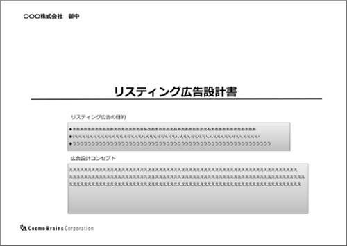 リスティング設計書表紙