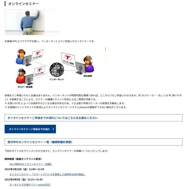株式会社東陽テクニカ_オンラインセミナー