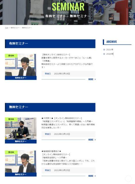 株式会社三笠製作所オンラインセミナー