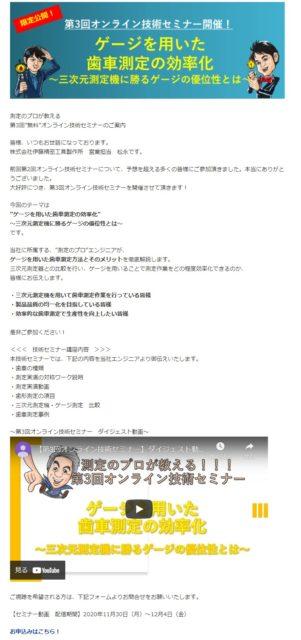 株式会社伊藤精密工具製作所オンラインセミナー