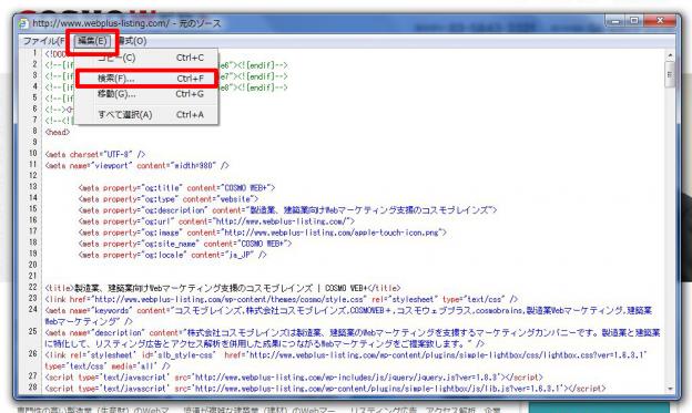 ソースコード検索