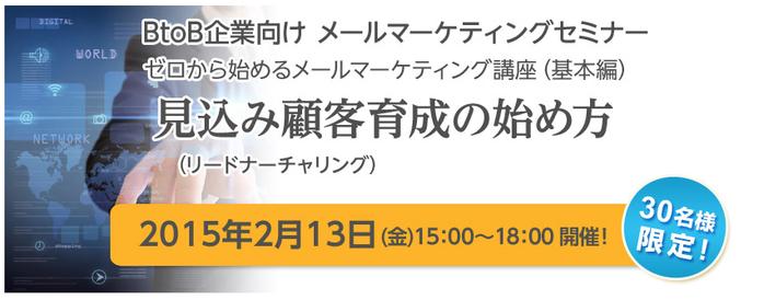 【大阪開催 無料セミナー】BtoB企業向けメールマーケティングセミナー
