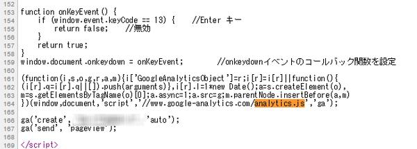 analytics_js_ユニバーサルアナリティクス