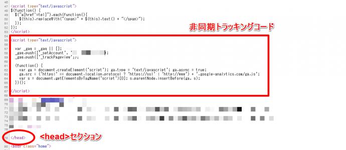 ウェブマスターツール③_非同期トラッキングコード