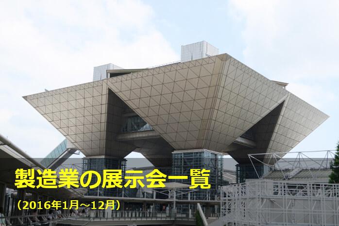 製造業の展示会一覧(2016年1月~12月)