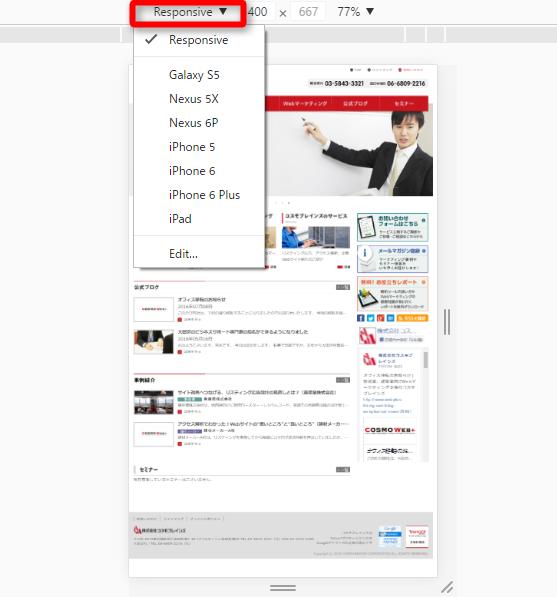 画面上部の「Responsive」をクリックすると、スマートフォンの機種を選ぶことができます。
