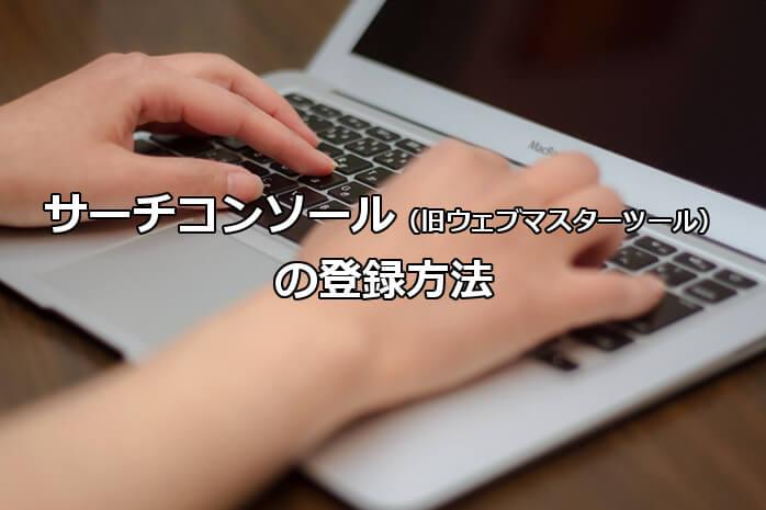 サーチコンソール(旧ウェブマスターツール)の登録方法