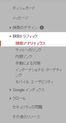 [検索トラフィック]>[検索アナリティクス]
