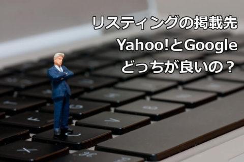 リスティングの掲載先、Yahoo!とGoogleどっちが良いの?
